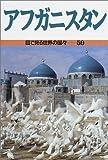 アフガニスタン (目で見る世界の国々)