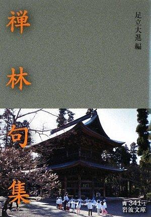 禅林句集 (岩波文庫)の詳細を見る
