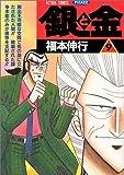 銀と金―ハイリスク・ハイリターン!! (9) (アクションコミックス・ピザッツ)
