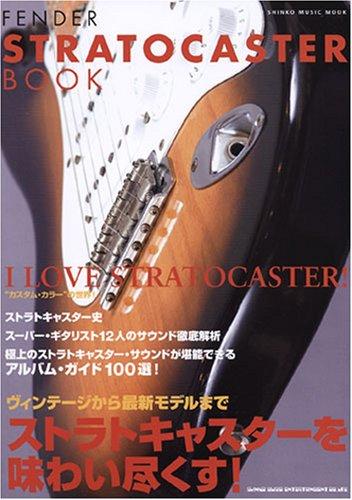 フェンダーストラトキャスターブック (シンコー・ミュージックMOOK)