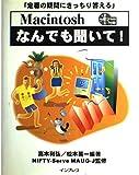Macintoshなんでも聞いて!―「定番の疑問にきっちり答える」