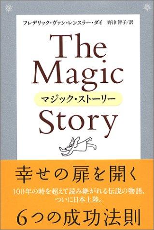 マジック・ストーリーの詳細を見る