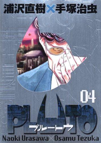 PLUTO 04―鉄腕アトム「地上最大のロボット」より (ビッグコミックススペシャル)の詳細を見る