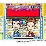 TBSオールスター感謝祭 Vol.1 超豪華!クイズ決定版