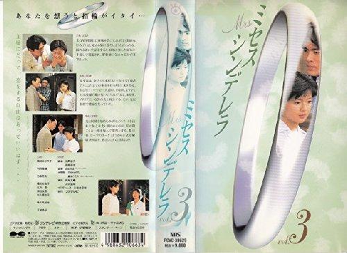 ミセスシンデレラ(3) [VHS]