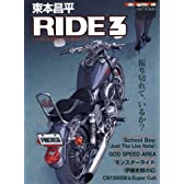 東本昌平 RIDE 3―バイクに乗り続けることを誇りに思う (3) (Motor Magazine Mook)