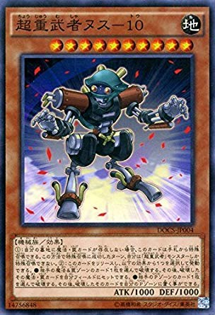 遊戯王 DOCS-JP004-N 《超重武者ヌス-10》 Normal