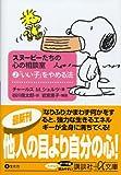 スヌーピーたちの心の相談室(2) (講談社+α文庫)