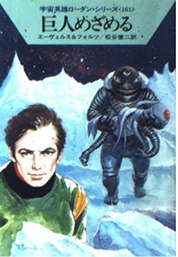 巨人めざめる (ハヤカワ文庫SF―宇宙英雄ローダン・シリーズ 161)の詳細を見る