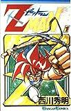 ゼットマン 1 (ガンガンコミックス)