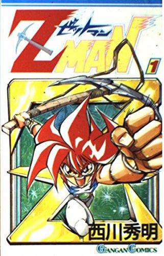 ゼットマン 1 (ガンガンコミックス)の詳細を見る