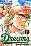 Dreams(19) (講談社コミックス)