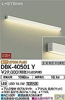 大光電機 ブラケット(LED内蔵) LED 9.7W 電球色 2700K ホワイト DBK-40501Y