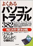 よくあるパソコントラブル382解決!!便利帳