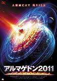 アルマゲドン2011[DVD]