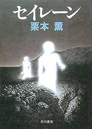 セイレーン (ハヤカワ文庫JA)