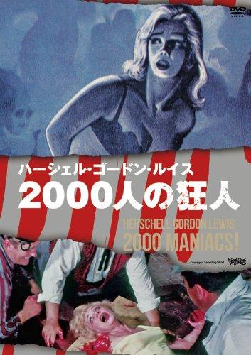2000人の狂人 [DVD]の詳細を見る
