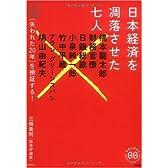 日本経済を凋落させた七人 (家族で読めるfamily book series―たちまちわかる最新時事解説)