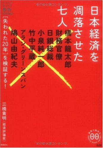 日本経済を凋落させた七人 (家族で読めるfamily book series―たちまちわかる最新時事解説)の詳細を見る
