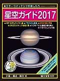 星空ガイド2017
