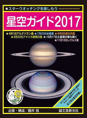 星空ガイド2017の詳細を見る