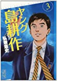 ヤング島耕作(3) (講談社漫画文庫)
