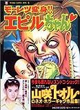 モーレツ変身!!エピルちゃん / 山咲 トオル のシリーズ情報を見る