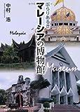 ぶらりあるきマレーシアの博物館