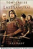 ラスト サムライ 特別版[DVD]
