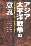 アジア太平洋戦争の意義―日米関係の基盤はいかにして成り立ったか