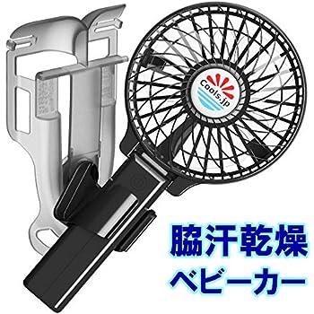 えりかけ扇風機 BodyFan(服の中へ送風)背汗・脇汗乾燥/ベビーカー対応 USB充電池式 ハンズフリー 携帯扇風機 (4インチファン, 黒)