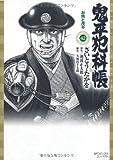 鬼平犯科帳 42 (SPコミックス)