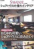sweet特別編集 シェアハウスの憧れインテリア (e-MOOK)