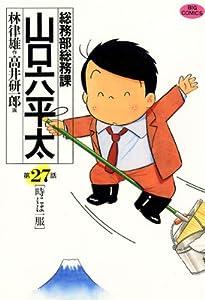 総務部総務課 山口六平太 27巻 表紙画像