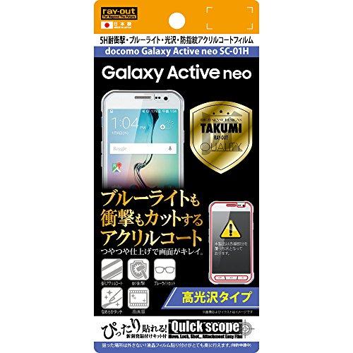 レイ・アウト Galaxy Active neo SC-01H フィルム 5H耐衝撃ブルーライト光沢アクリルコートフィルム RT-GAH1FT/S1 RT-GAH1FT/S1