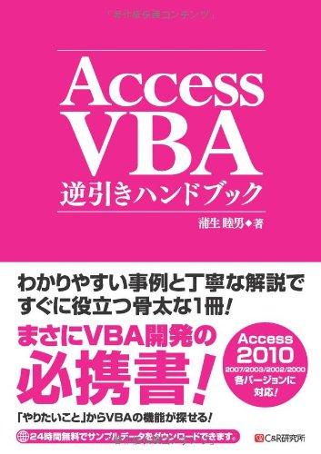 Access VBA逆引きハンドブックの詳細を見る