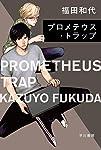 プロメテウス・トラップ (ハヤカワ文庫JA)