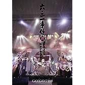 六・二一事件 [DVD]