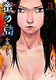蜜の島(3) (モーニングコミックス)