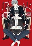 火傷と爪痕 (ディアプラス・コミックス)