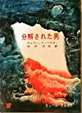 分解された男 (1965年) (創元推理文庫)