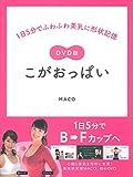 DVD版こがおっぱい 1日5分でふわふわ美乳に形状記憶 (<DVD>)