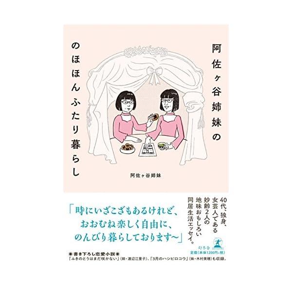 阿佐ヶ谷姉妹の のほほんふたり暮らしの商品画像