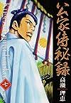 公家侍秘録 7 (ビッグコミックス)