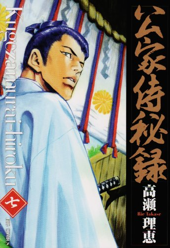 公家侍秘録 7 (ビッグコミックス)の詳細を見る