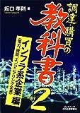 調達・購買の教科書 Part2 インフラ系企業<電力、建設、エンジニアリング企業>編 (B&Tブックス)