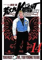 荒くれKNIGHT黒い残響完結編 14 (ヤングチャンピオンコミックス)