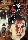 怪奇蒐集者 93 [DVD]