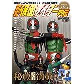 昭和仮面ライダー列伝 (HYPER MOOK)