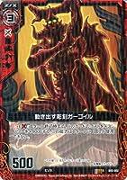 Z/X ゼクス カード 動き出す彫刻ガーゴイル (R) / 覇王の凱歌(B05)
